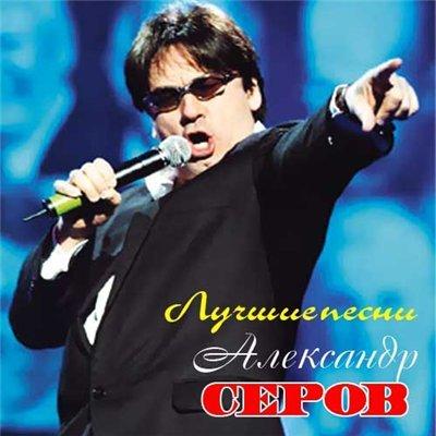 Serov.jpg